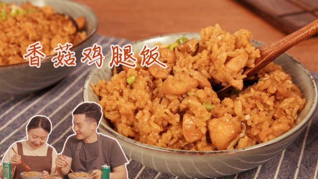 最适合新手做的鸡肉焖饭,超级简单
