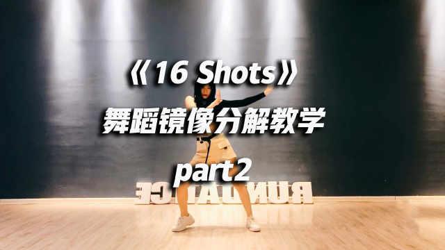 《16 Shots》舞蹈镜像分解教学p2