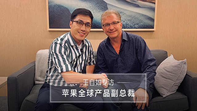 王自如对话苹果全球产品副总裁