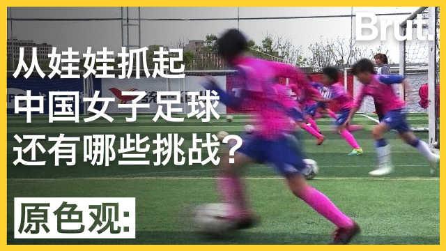 从娃娃抓起,中国女足有哪些挑战?