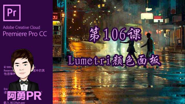 第106課:Lumetri顏色面板整體介紹