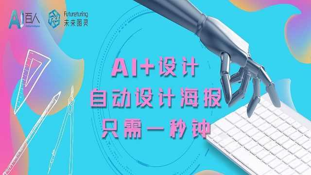 AI+設計,自動設計海報只需一秒鐘