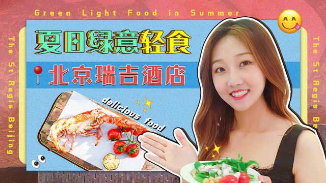 夏日炎炎拿这些美食拯救你的胃口!