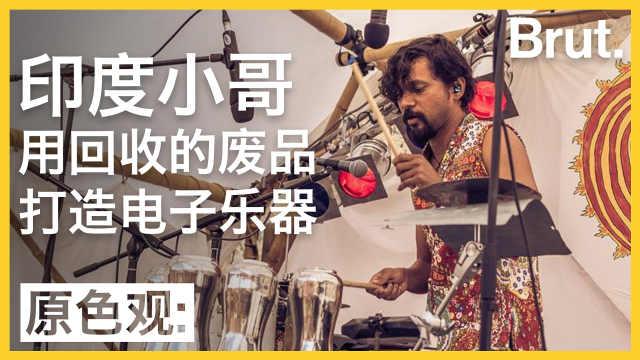 印度小哥用废品做乐器,效果怎样?