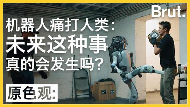 机器人反击人类?未来这会成真吗?