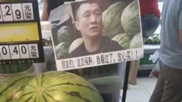 孙红雷买西瓜偶遇刘华强表情包
