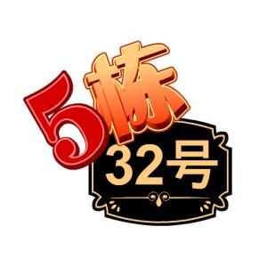 5栋32号