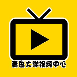 青岛大学视频中心