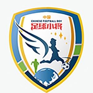 中国足球小将
