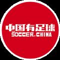 中国有足球