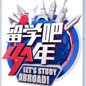 留学吧!少年