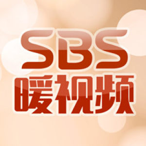 SBS暖视频
