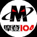 FM104摩登电台