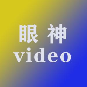 眼神video