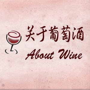 关于葡萄酒