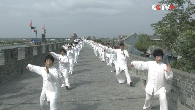 河北邯郸万人登上古城打太极