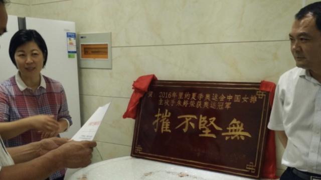 河南领导看望朱婷父母 送牌匾证书