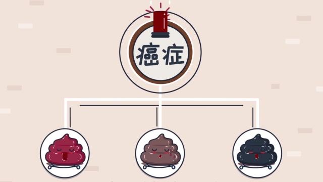 协和医生:三种便血可能是癌症信号