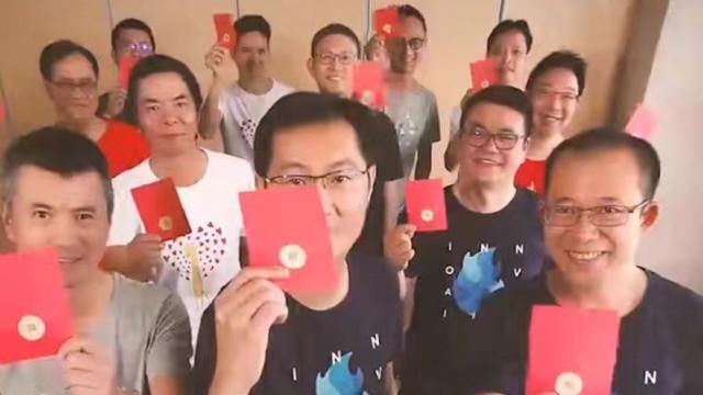 腾讯18岁,马化腾首次直播并发红包