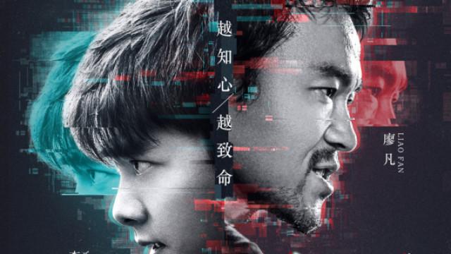 《心理罪》预告片,影帝廖凡飙演技