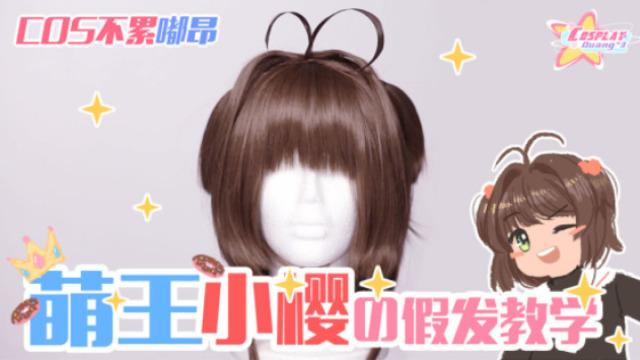 cos美妆:萌王小樱的假毛教程