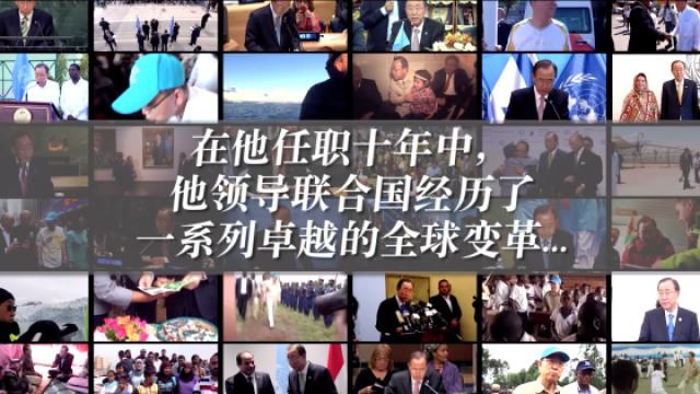 潘基文——领导联合国的十年