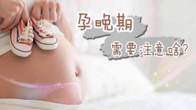 孕晚期需要注意啥?