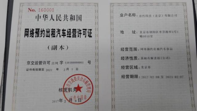 北京发放首张网约车平台经营许可证