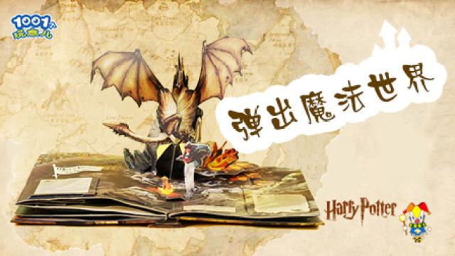 测评 书中弹出来哈利波特魔法世界