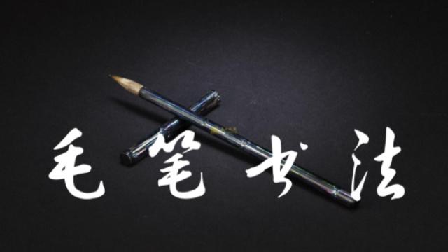 毛笔书法的执笔误区