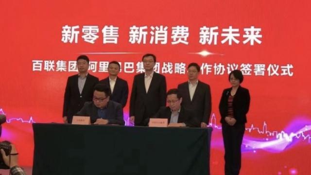 马云大赞上海:阿里新零售从这开始