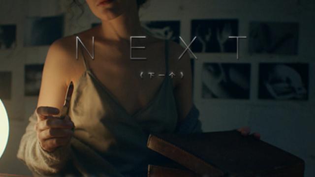 2016多伦多国际电影节《下一个》