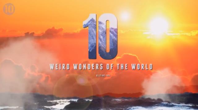 世界十大奇异景观