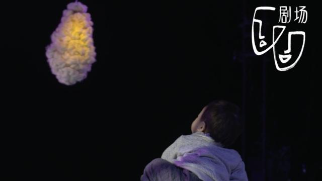 剧场:给18个月以下萌娃看的婴儿剧
