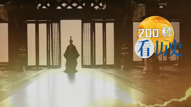 200秒看大秦帝国:从创业到破产