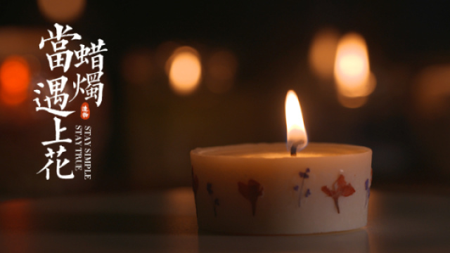 教你如何四步做出美丽押花蜡烛