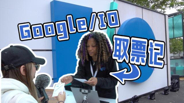 华人去美国最大科技盛会感受创新
