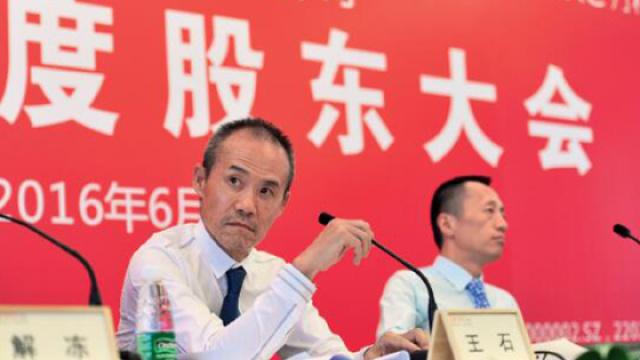 王石团队有没有资格挑选股东?