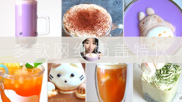 自制网红奶盖奶茶,甜咸结合