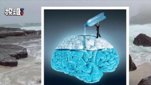 大脑趣味知识:你脑子里都是水