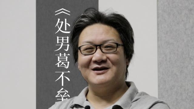 新书|导演徐皓峰笔下的处男江湖
