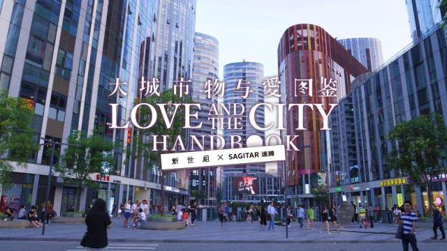 大城市里,什么支持着我们走下去?