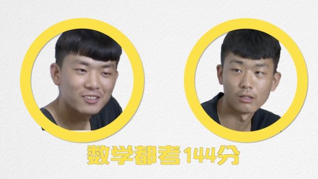 双胞胎兄弟并肩高考,数学同考144分