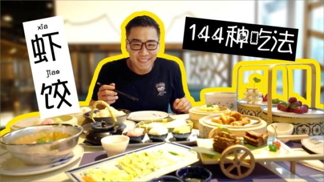 广州︱这儿的虾饺有144种吃法!