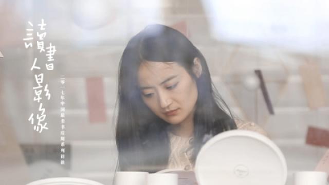 魏丹:文青其实是一个特别美好的词