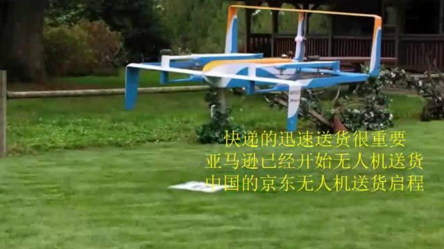 国内无人机开启送货服务