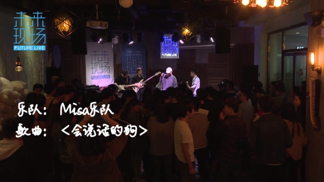 Misa乐队:《会说话的狗》