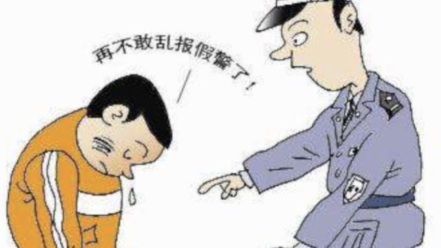 男子遇纠纷报假警:想引起警方注意