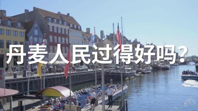 丹麦人如何看待自己和中国?