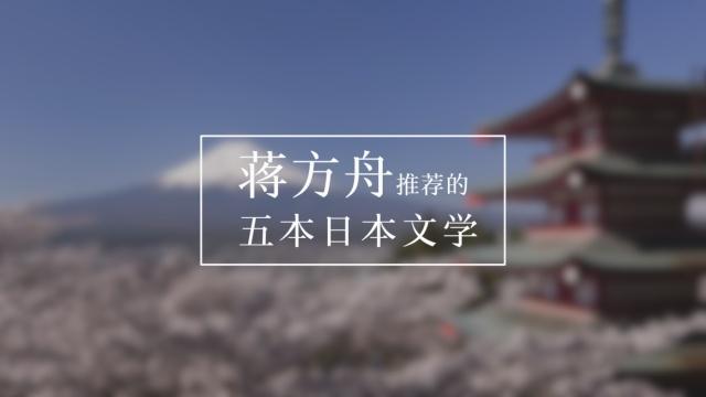 蒋方舟:读懂日本,从武士道开始